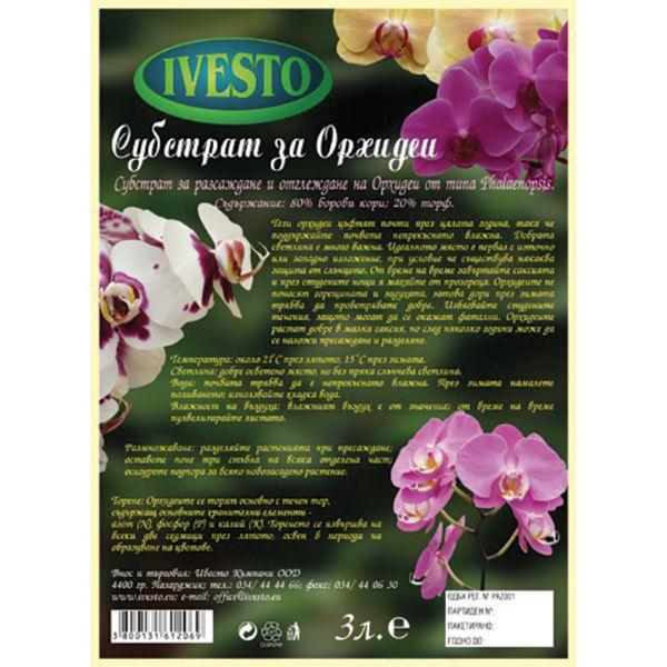 Снимка на Тор субстарт за орхидеи - 3 л
